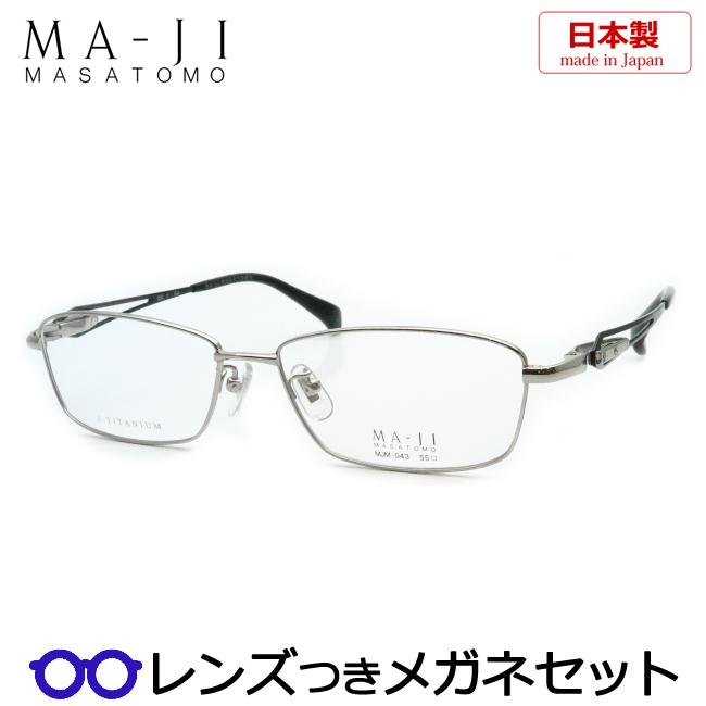 【送料無料】HOYA製レンズつき 【MASATOMO】マージマサトモメガネセット 043-1 度付き 度なし ダテメガネ 伊達眼鏡 薄型 UVカット 撥水コート