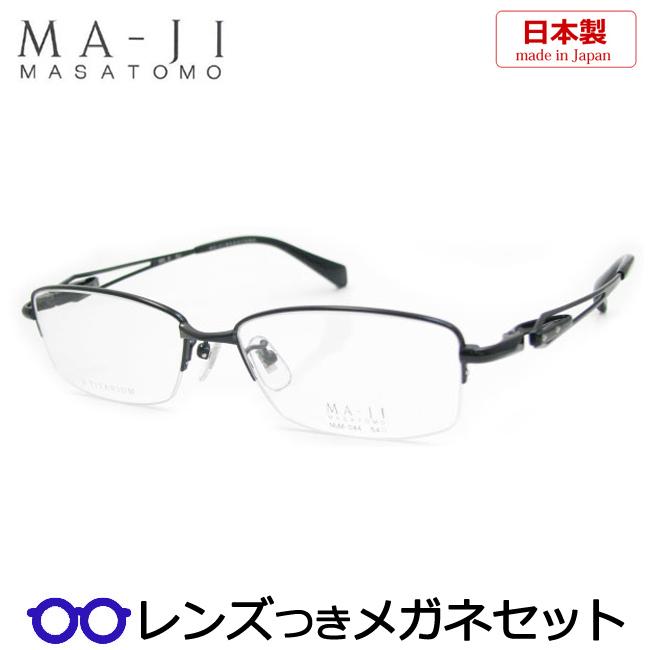 【送料無料】HOYA製レンズつき・【MASATOMO】マージマサトモメガネセット044-3・度付き・度なし・ダテメガネ・伊達眼鏡・【薄型】【UVカット】【撥水コート】
