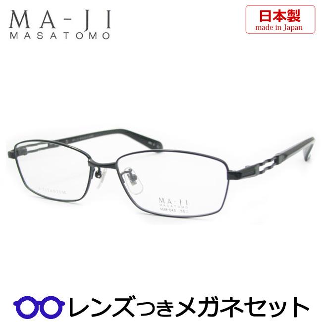 【送料無料】HOYA製レンズつき 【MASATOMO】マージマサトモメガネセット 045-3 度付き 度なし ダテメガネ 伊達眼鏡 薄型 UVカット 撥水コート