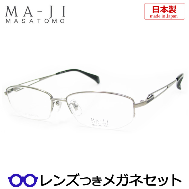 【送料無料】HOYA製レンズつき 【MASATOMO】マージマサトモメガネセット 046-2 度付き 度なし ダテメガネ 伊達眼鏡 薄型 UVカット 撥水コート