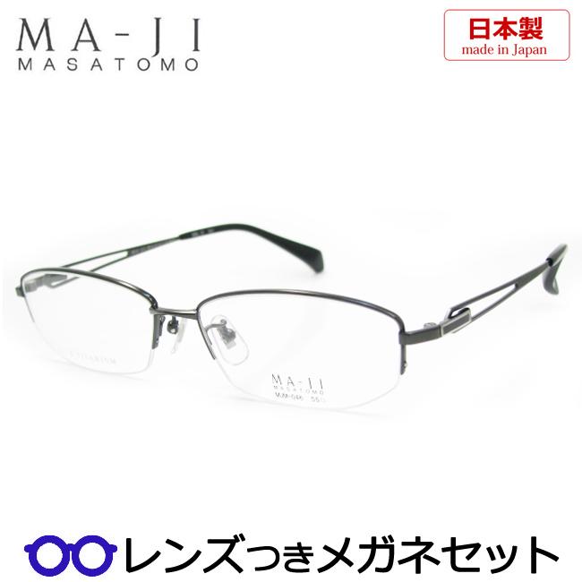【送料無料】HOYA製レンズつき・【MASATOMO】マージマサトモメガネセット046-3・度付き・度なし・ダテメガネ・伊達眼鏡・【薄型】【UVカット】【撥水コート】