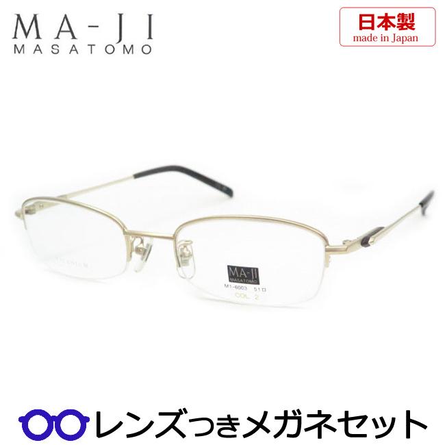 【送料無料】HOYA製レンズつき 【MASATOMO】マージマサトモメガネセット 6003-2 度付き 度なし ダテメガネ 伊達眼鏡 薄型 UVカット 撥水コート