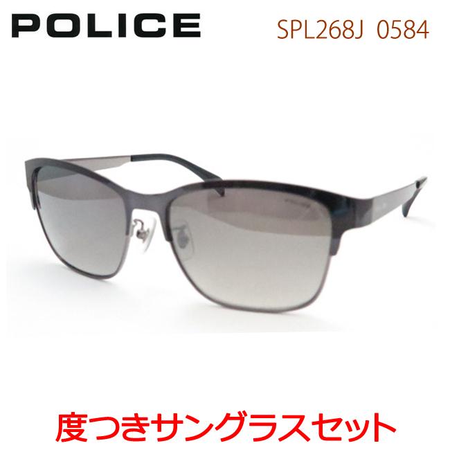 【送料無料】【POLICE】ポリス度入りサングラスセット(度付きサングラス)268J-0584フルメタル・度付き・度なし