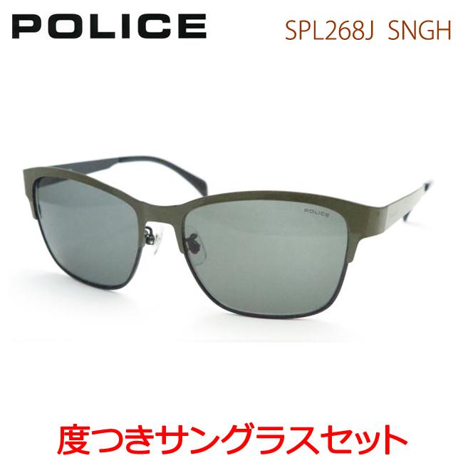 【送料無料】【POLICE】ポリス度入りサングラスセット(度付きサングラス)268J-SNGHフルメタル・度付き・度なし