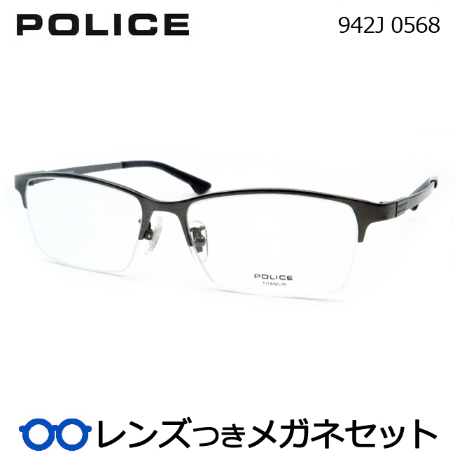 【送料無料】HOYA製レンズつき クールに決めよう♪ 【POLICE】ポリスメガネセット vpl942 0568ガンメタル 度付き 度なし ダテメガネ 伊達眼鏡 薄型 UVカット 撥水コート