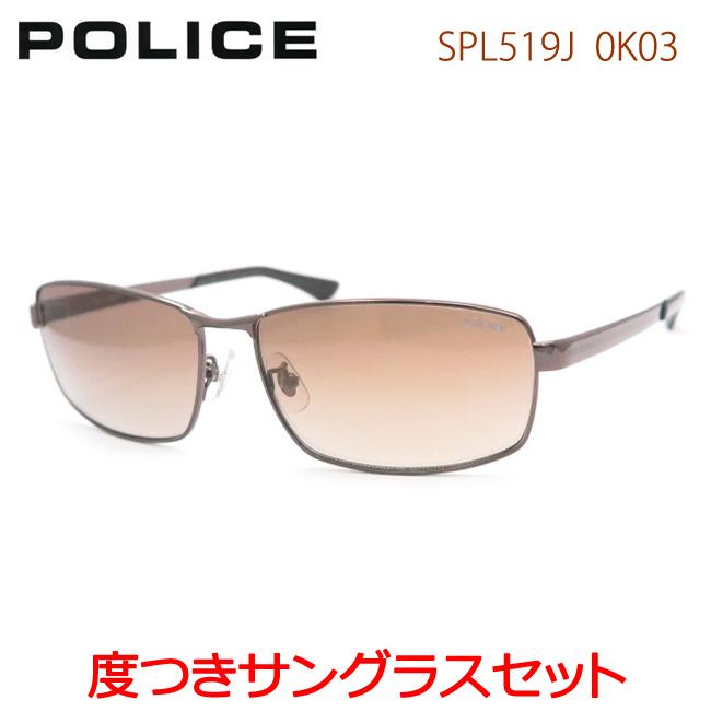 【送料無料】【POLICE】ポリス度入りサングラスセット(度付きサングラス)SPL519J-0K03フルメタル・度付き・度なし
