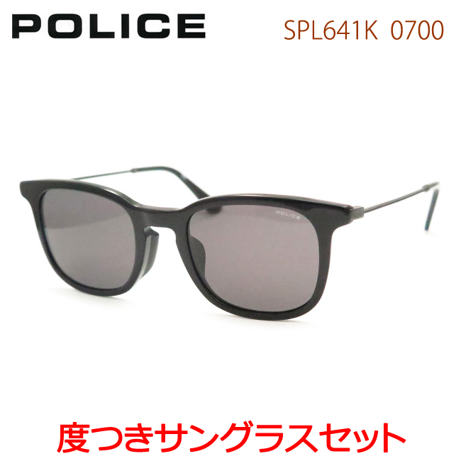 【送料無料】【POLICE】ポリス度入りサングラスセット(度付きサングラス)SPL641K-0700セル・度付き・度なし