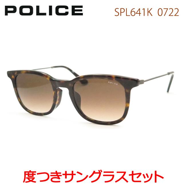 【送料無料】【POLICE】ポリス度入りサングラスセット(度付きサングラス)SPL641K-0722セル・度付き・度なし