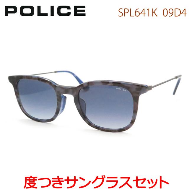 【送料無料】【POLICE】ポリス度入りサングラスセット(度付きサングラス)SPL641K-09D4セル・度付き・度なし