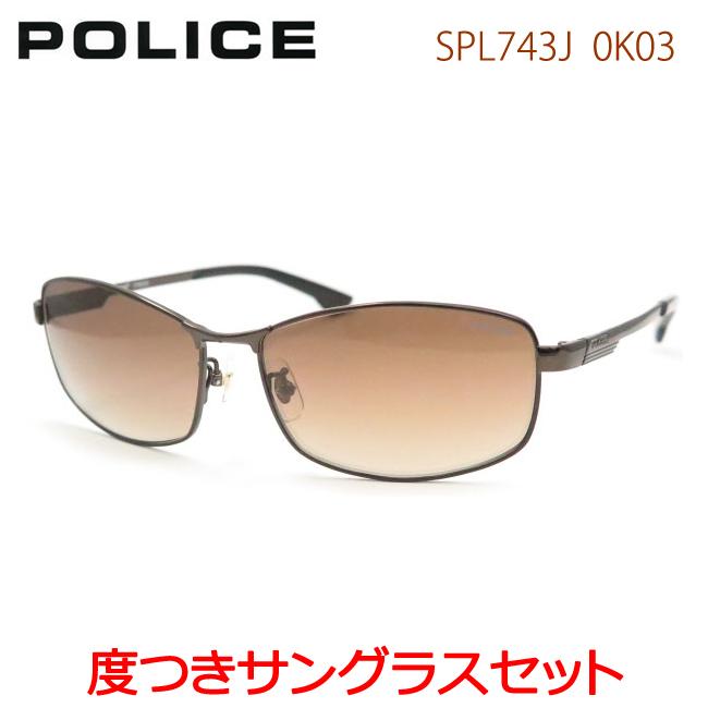 【送料無料】【POLICE】ポリス度入りサングラスセット(度付きサングラス)SPL743J-0K03フルメタル・度付き・度なし