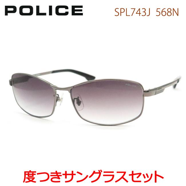 【送料無料】【POLICE】ポリス度入りサングラスセット(度付きサングラス)SPL743J-568Nフルメタル・度付き・度なし