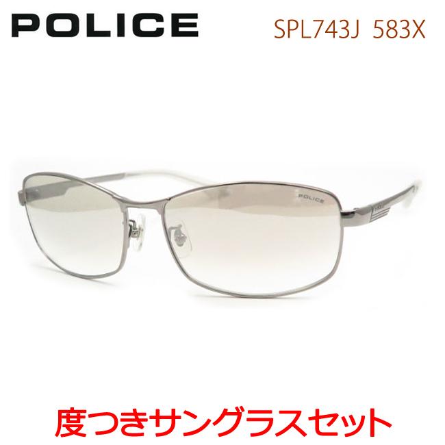 【送料無料】【POLICE】ポリス度入りサングラスセット(度付きサングラス)SPL743J-583Xフルメタル・度付き・度なし