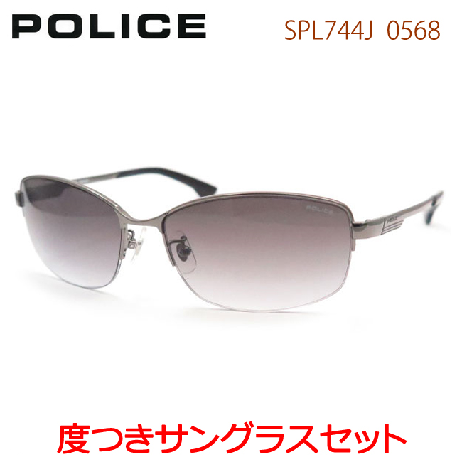 【送料無料】【POLICE】ポリス度入りサングラスセット(度付きサングラス)SPL744J-0568ナイロール・度付き・度なし