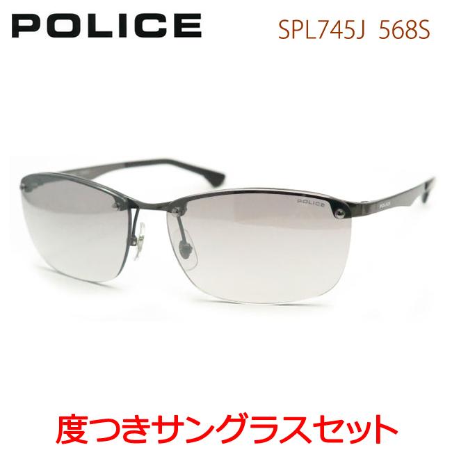 【送料無料】【POLICE】ポリス度入りサングラスセット(度付きサングラス)SPL745J-568Sふち無し・ツーポイント・度付き・度なし