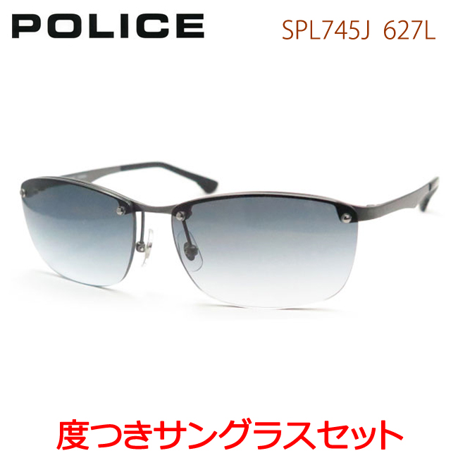 【送料無料】【POLICE】ポリス度入りサングラスセット(度付きサングラス)SPL745J-627Lふち無し・ツーポイント・度付き・度なし