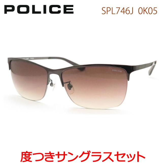 【送料無料】【POLICE】ポリス度入りサングラスセット(度付きサングラス)SPL746J-0K05ナイロール・度付き・度なし