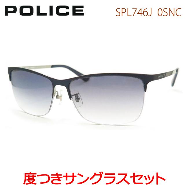 【送料無料】【POLICE】ポリス度入りサングラスセット(度付きサングラス)SPL746J-0SNCナイロール・度付き・度なし