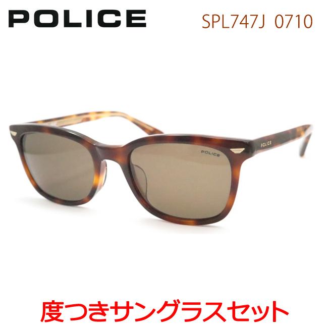 【送料無料】【POLICE】ポリス度入りサングラスセット(度付きサングラス)SPL747J-0710セル・度付き・度なし
