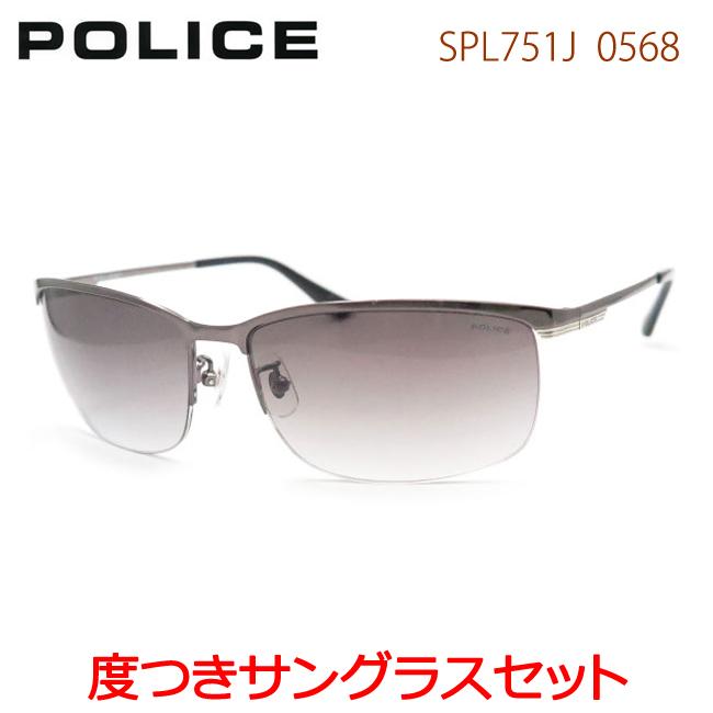 【送料無料】【POLICE】ポリス度入りサングラスセット(度付きサングラス)SPL751J-0568ナイロール・度付き・度なし