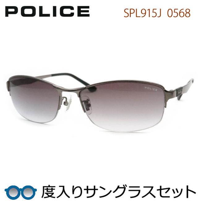 【送料無料】【POLICE】ポリス度入りサングラスセット(度付きサングラス)SPL915J-0568 ナイロール ガンメタル・度付き・度なし