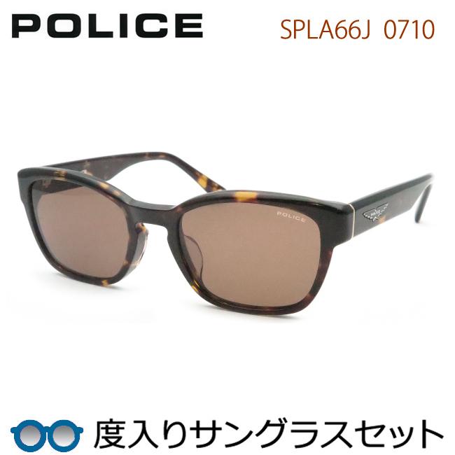 【送料無料】【POLICE】ポリス度入りサングラスセット(度付きサングラス)SPLA66J 0710 セル ハバナ 度付き 度なし