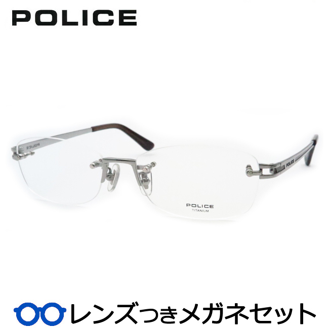 【送料無料】HOYA製レンズつき・クールに決めよう♪【POLICE】ポリスメガネセットvpl943J 0579ライトグレイふち無し・度付き・度なし・ダテメガネ・伊達眼鏡・【薄型】【UVカット】【撥水コート】