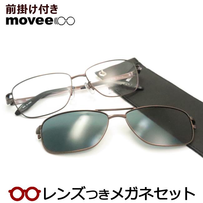 【送料無料】HOYA製レンズつき マグネット脱着式・前掛けつき【movee】ムービーメガネセット MV150-1・度なし・ダテメガネ・伊達眼鏡 薄型 UVカット 撥水コート