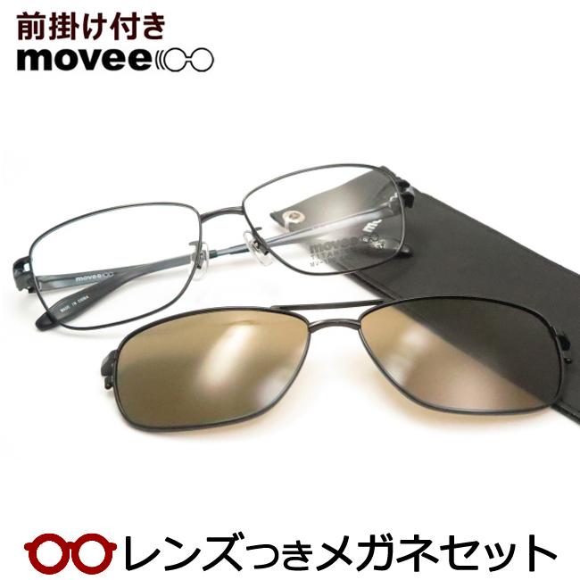 【送料無料】HOYA製レンズつき マグネット脱着式・前掛けつき【movee】ムービーメガネセット MV150-3・度なし・ダテメガネ・伊達眼鏡 薄型 UVカット 撥水コート