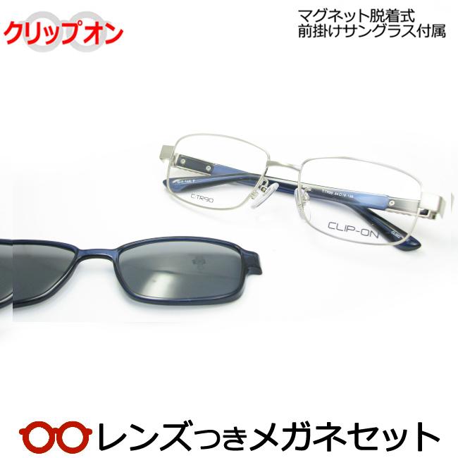 マグネット脱着式前掛けサングラスつきメガネセット【送料無料】HOYA製レンズつき マグネット脱着式前掛けサングラスつきメガネセット 【クリップオン】CLIP-ON002 度付き 度なし ダテメガネ 伊達眼鏡 薄型 UVカット 撥水コート