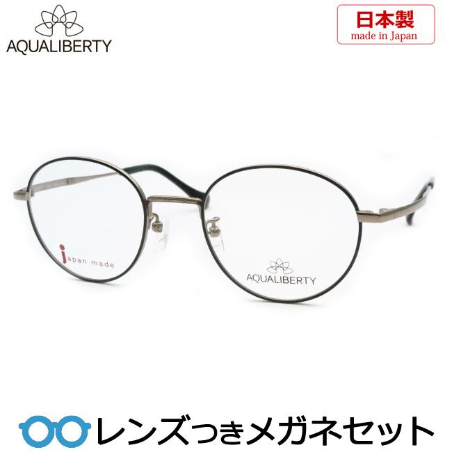 【送料無料】HOYA製レンズつき 【AQUALIBERTY】アクアリバティメガネセット AQ22500 GD ゴールド 日本製 チタン クラシック 丸メガネ ボストン 度付き 度なし ダテメガネ 伊達眼鏡 薄型 UVカット 撥水コート