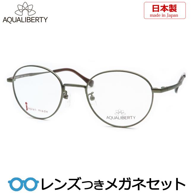 【送料無料】HOYA製レンズつき 【AQUALIBERTY】アクアリバティメガネセット AQ22500 KH カーキ 日本製 チタン・クラシック 丸メガネ ボストン 度付き 度なし ダテメガネ 伊達眼鏡 薄型 UVカット 撥水コート