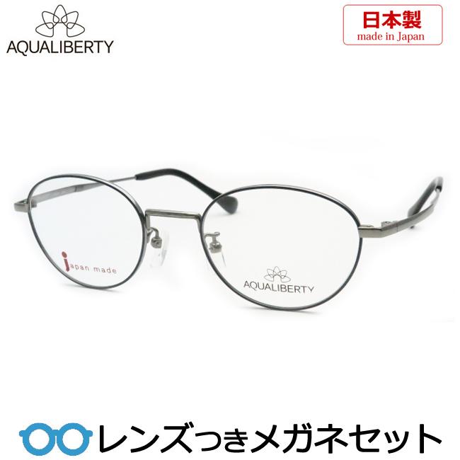 【送料無料】HOYA製レンズつき 【AQUALIBERTY】アクアリバティメガネセット AQ22501 LG ライトグレイ 日本製 チタン・クラシック 丸メガネ ボストン 度付き 度なし ダテメガネ 伊達眼鏡 薄型 UVカット 撥水コート