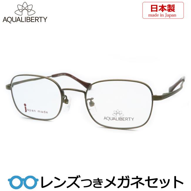 【送料無料】HOYA製レンズつき 【AQUALIBERTY】アクアリバティメガネセット AQ22512 AG アンティークゴールド 日本製 チタン フルメタル・クラシック  度付き 度なし ダテメガネ 伊達眼鏡 薄型 UVカット 撥水コート