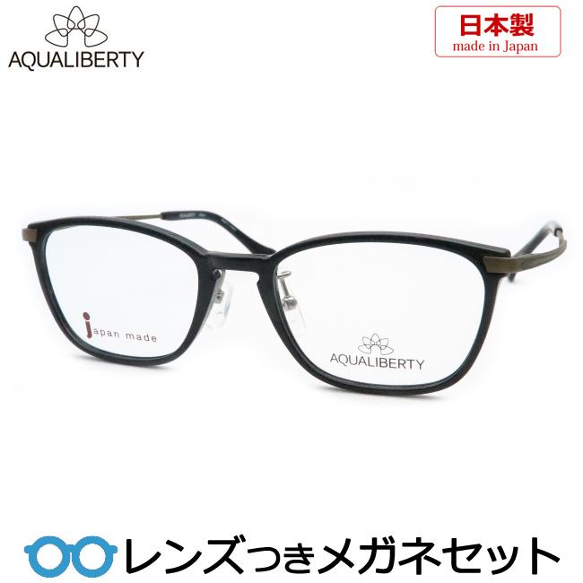 【送料無料】HOYA製レンズつき 【AQUALIBERTY】アクアリバティメガネセット AQ22514 BK ブラック 日本製 チタン セルクラシック  度付き 度なし ダテメガネ 伊達眼鏡 薄型 UVカット 撥水コート