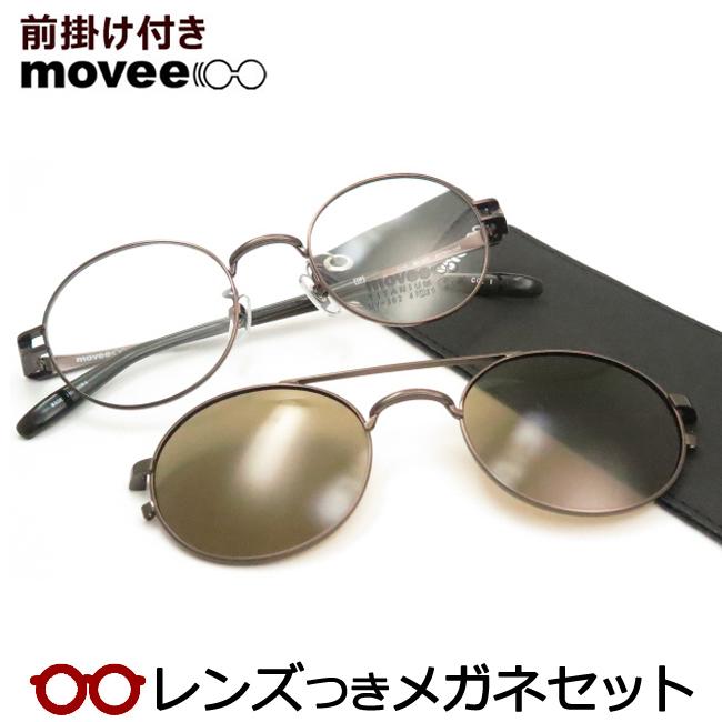 【送料無料】HOYA製レンズつき マグネット脱着式・前掛けつき【movee】ムービーメガネセット MV302-1・度なし・ダテメガネ・伊達眼鏡 薄型 UVカット 撥水コート