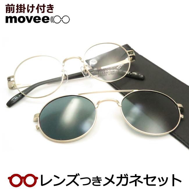 【送料無料】HOYA製レンズつき マグネット脱着式・前掛けつき【movee】ムービーメガネセット MV302-3・度なし・ダテメガネ・伊達眼鏡 薄型 UVカット 撥水コート
