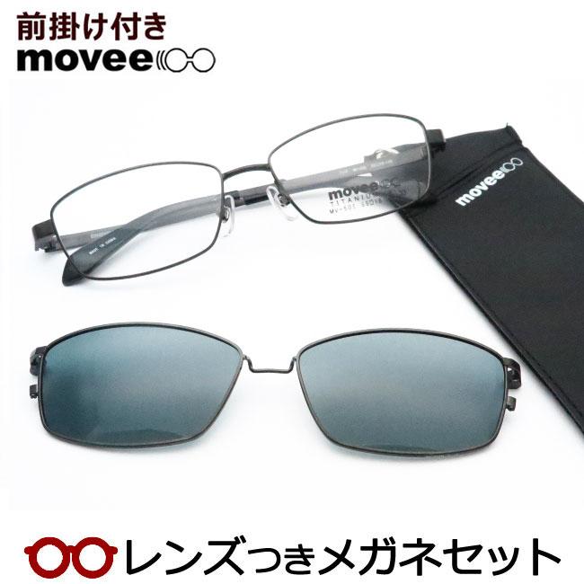 【送料無料】HOYA製レンズつき マグネット脱着式・前掛けつき【movee】ムービーメガネセット MV505-3 ガンメタル・度なし・ダテメガネ・伊達眼鏡 薄型 UVカット 撥水コート