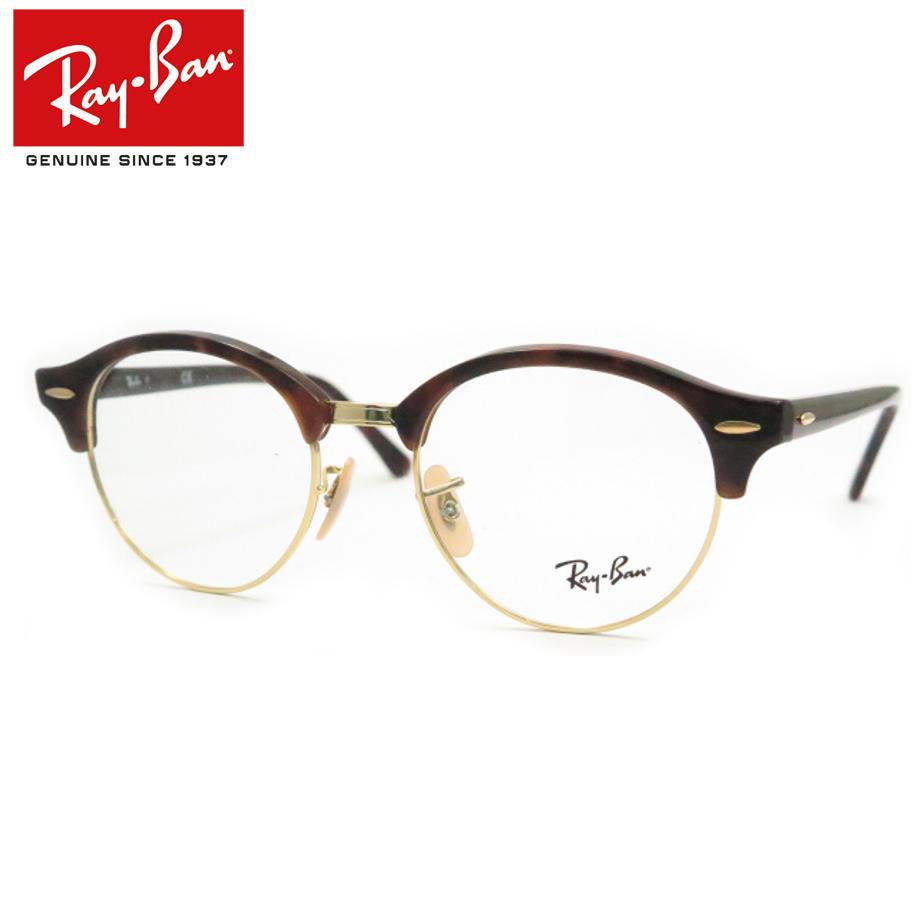 【送料無料】HOYA製レンズつき 正規商品販売店・クラブマスター・クラブラウンド【Ray-Ban】レイバンメガネセット 4246V-2372・49サイズ 度付き 度なし ダテメガネ 伊達眼鏡 薄型 UVカット 撥水コート