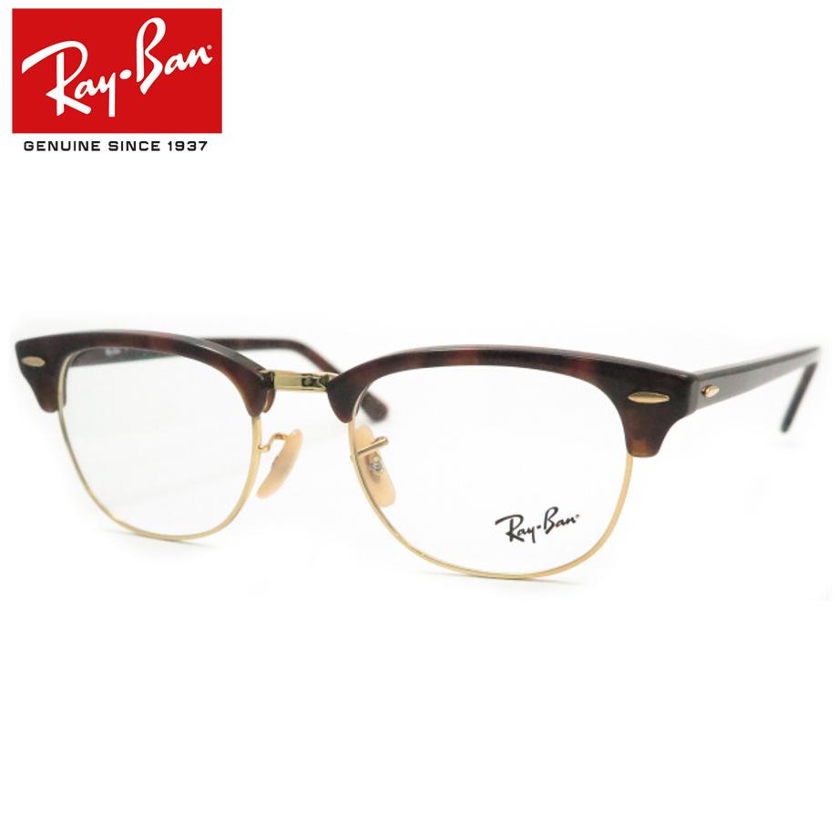 【送料無料】HOYA製レンズつき 正規商品販売店クラブマスター【Ray-Ban】レイバンメガネセット 5154-2372・51サイズ 度付き 度なし ダテメガネ 伊達眼鏡 薄型 UVカット 撥水コート