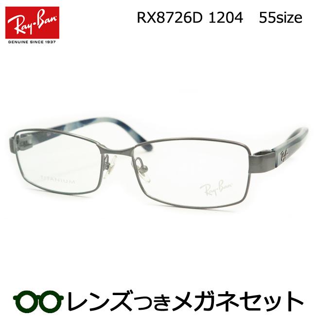 HOYA製レンズつき 【Ray-Ban】レイバンメガネセット RX8726D 1204 ライトグレイ 度付き 度なし ダテメガネ 伊達眼鏡 薄型 UVカット 撥水コート