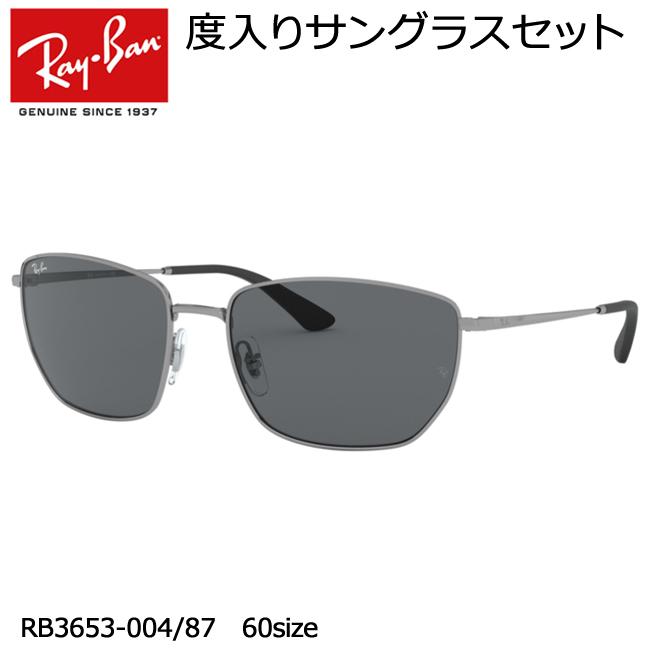 【送料無料】正規商品販売店【Ray-Ban】レイバン度入りサングラスセット(度付きサングラス)RB3653 004/87 【60サイズ】