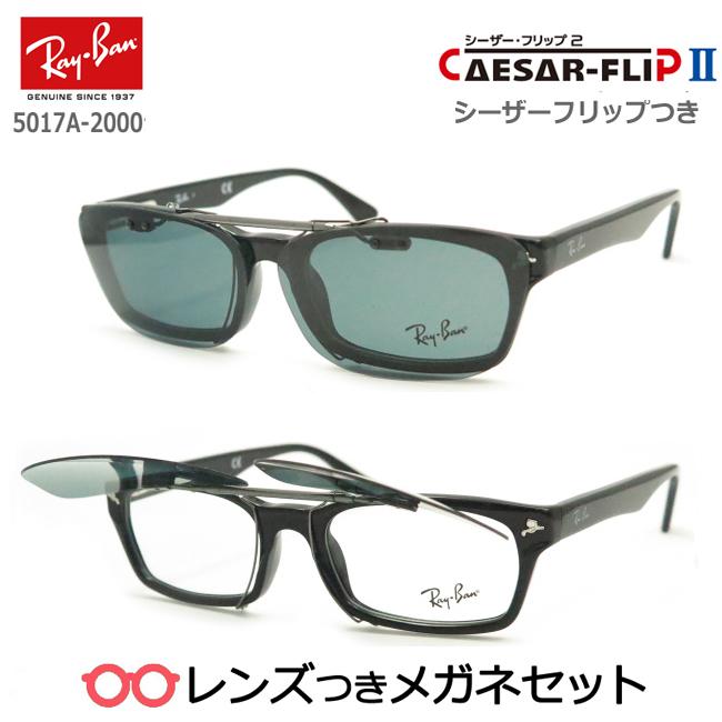 HOYA製レンズつき 国内正規品【跳ね上げ偏光サングラス】レイバンRX5017A-2000シーザーフリップ2付きメガネセット  度付き 度なし ダテメガネ 伊達眼鏡 薄型 UVカット 撥水コート