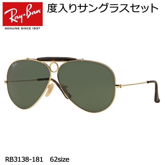 【送料無料】正規商品販売店【Ray-Ban】レイバン度入りサングラスセット(度付きサングラス)RB3138-181 SHOOTER【62サイズ】
