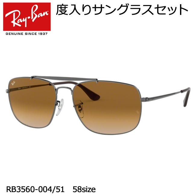 【送料無料】正規商品販売店【Ray-Ban】レイバン度入りサングラスセット(度付きサングラス)RB3560 004/51 【58サイズ】ガンメタル