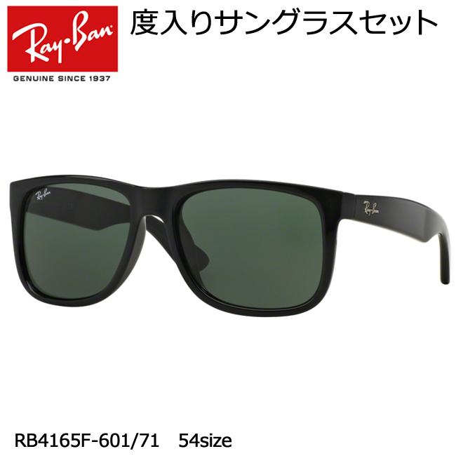 【送料無料】正規商品販売店【Ray-Ban】レイバン度入りサングラスセット(度付きサングラス)RB4165F-601/71 JUSTIN【54サイズ】