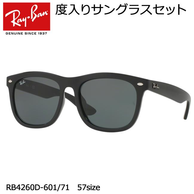 【送料無料】正規商品販売店【Ray-Ban】レイバン度入りサングラスセット(度付きサングラス)RB4260D-601/71【57サイズ】