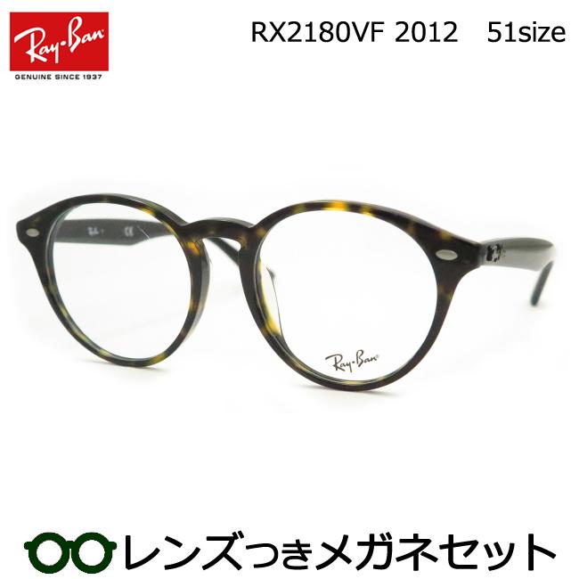 【送料無料】HOYA製レンズつき 正規商品販売店【Ray-Ban】レイバンメガネセット 2180VF-2012 度付き 度なし ダテメガネ 伊達眼鏡 薄型 UVカット 撥水コート