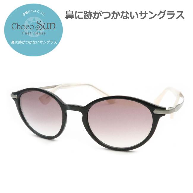 【ChocoSun】チョコサンサングラス 鼻パットのないサングラス FG24507 BK ブラック 49サイズ UVカット ブルーライトカットつき【あす楽】