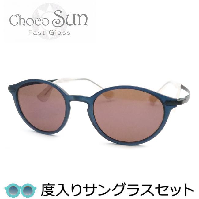 【送料無料】【ChocoSun】チョコサン度入りサングラスセット(度付きサングラス) 鼻パットのないサングラス FG24507 NV・度付き・度なし・ネイビー 49サイズ