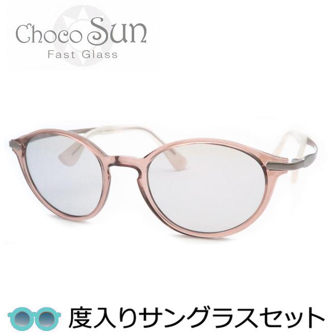 【送料無料】【ChocoSun】チョコサン度入りサングラスセット(度付きサングラス) 鼻パットのないサングラス FG24507 PK・度付き・度なし・スケルトンピンク 49サイズ